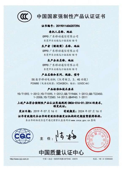 CCC证书